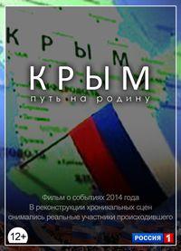Crimea. The Way Home