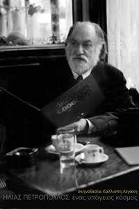 Ilias Petropoulos: A World Underground